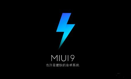 MIUI 9真的是最快的Android系统?粤嵌重庆Android培训解惑