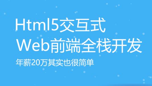 参加西安HTML5培训,需要注意些什么?