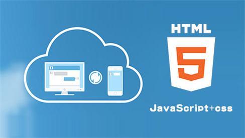 HTML5培训费用多少?为何一定要选择培训呢?