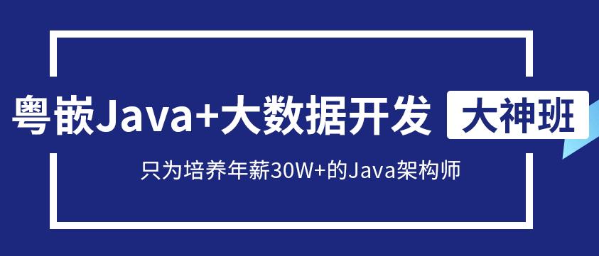 粤嵌Java培训机构 机会不会亏待努力的人