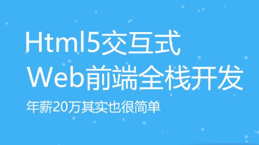 粤嵌HTML5学习小白应该注意哪些问题?