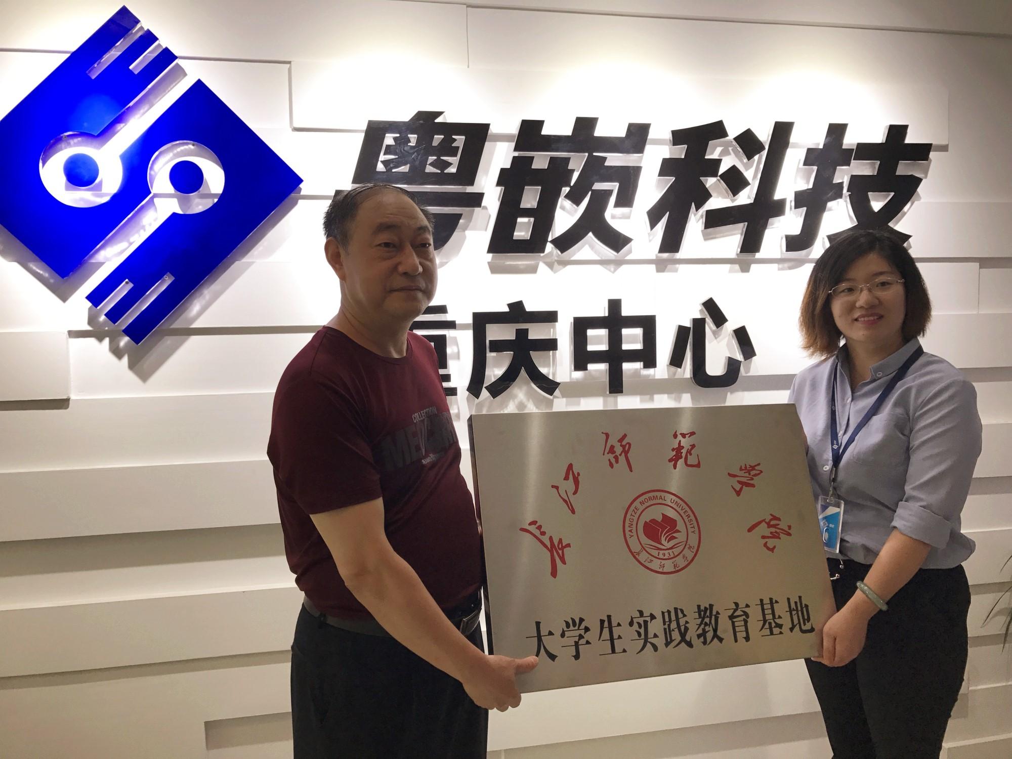 长江师范学院领导莅临重庆粤嵌考察学生学习情况