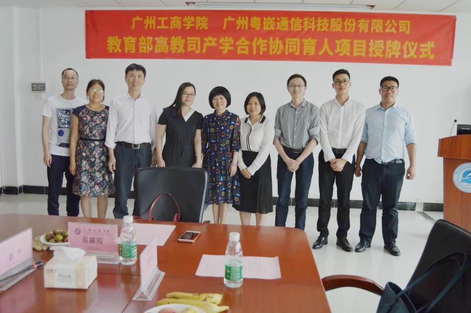 粤嵌—广州工商学院计算机系校企合作授牌仪式成功举行