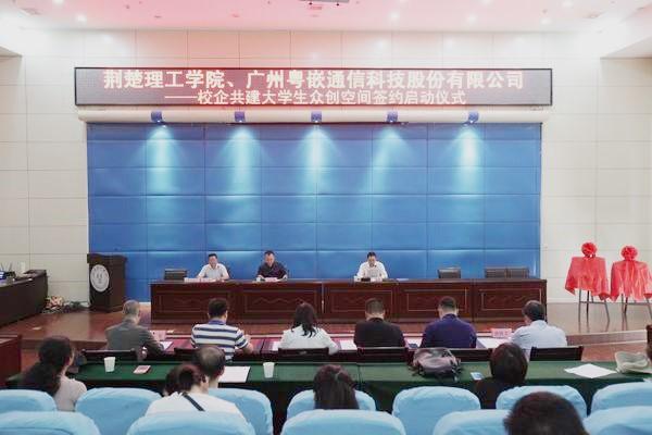 粤嵌—荆楚理工学院大学生众创空间成立