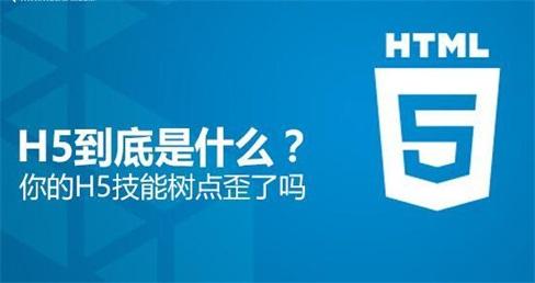 H5是什么?H5培训后能做些什么工作?