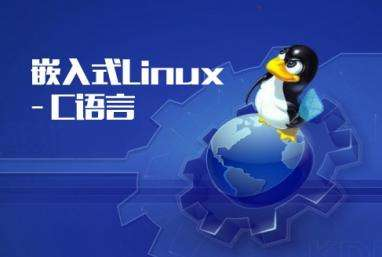 粤嵌嵌入式培训:嵌入式Linux发展方向