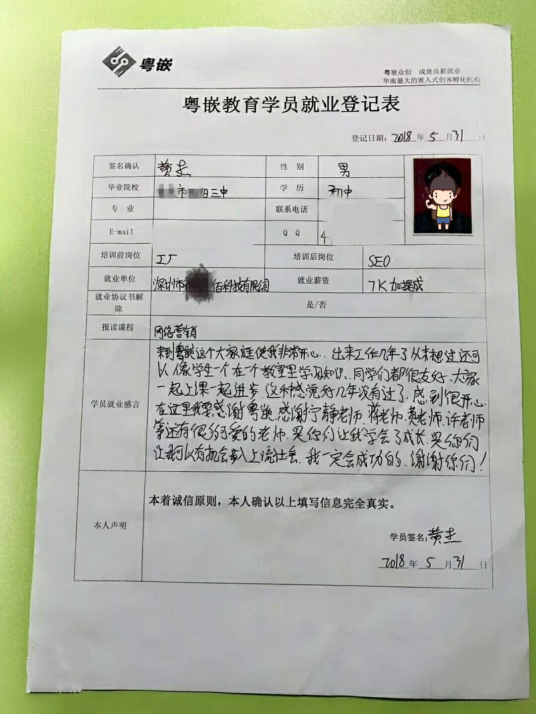 初中毕业前路迷茫 在粤嵌培训后月薪7k+