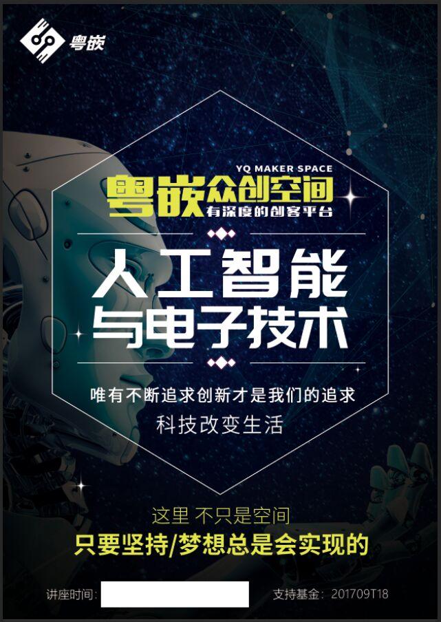 粤嵌人工智能讲广州铁路职业技术学院开讲!