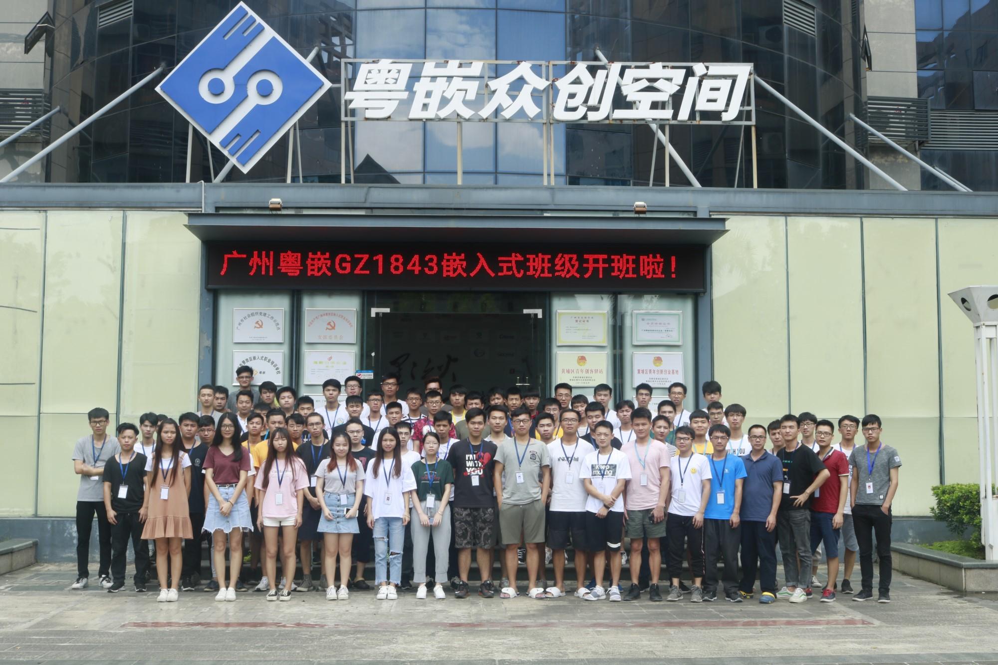 广州粤嵌嵌入式GZ1843开班啦