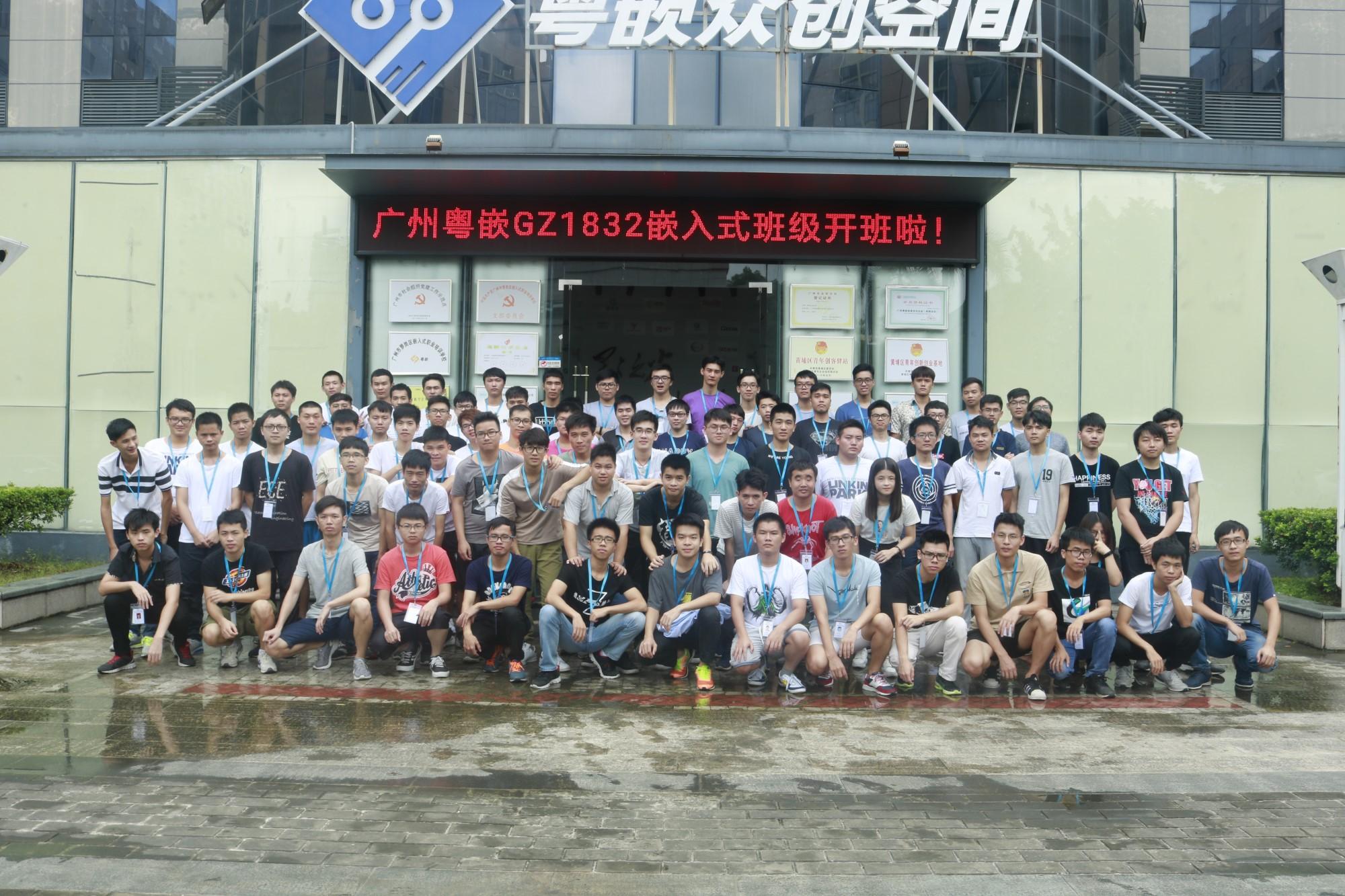 广州粤嵌嵌入式GZ1832开班啦