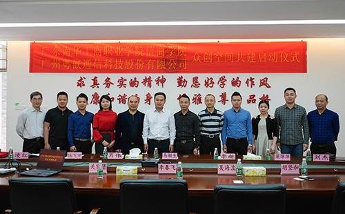 粤嵌—广东南华工商职业学院启动众创空间