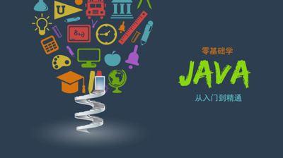 如何更好学习java?真的需要报名java培训班学习吗?