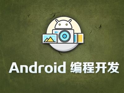 粤嵌Android培训课程中心 讲解系统运行库层