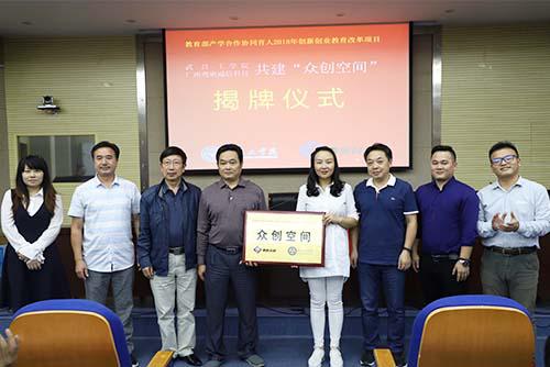 粤嵌—武昌工学院众创空间揭牌仪式成功举行