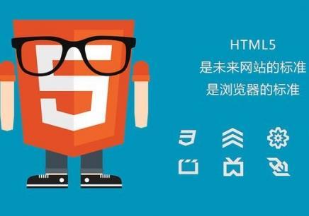 哪个html5培训课程好?粤嵌专业html5培训课程