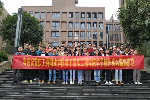 重庆工商职业学院学子在粤嵌校外实训圆满结束