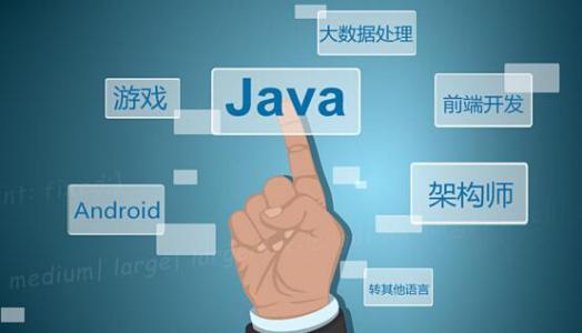 学习java 想成为合格Java软件工程师所要具备哪些专业技能