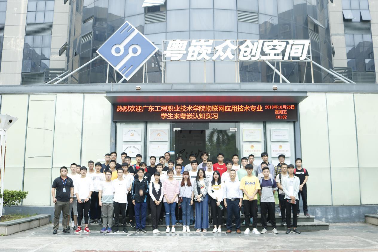 广东工程职业技术学院师生一行走进粤嵌参观学习