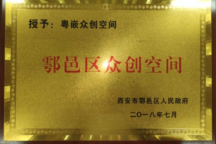 陕西国防学院粤嵌众创空间成功认定为鄠邑区众创空间