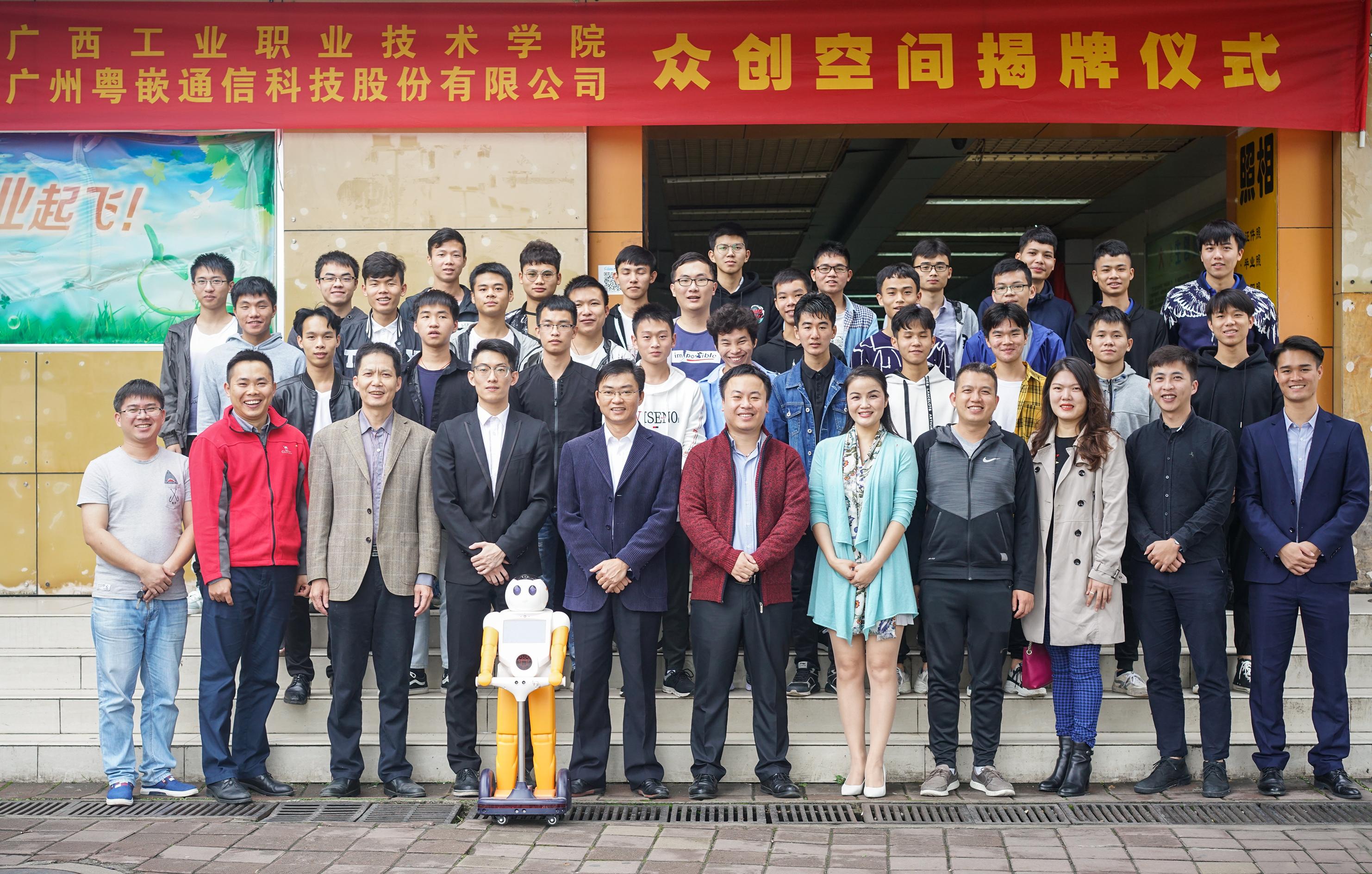 """广西工业职业技术学院""""众创空间""""揭牌仪式成功举办"""