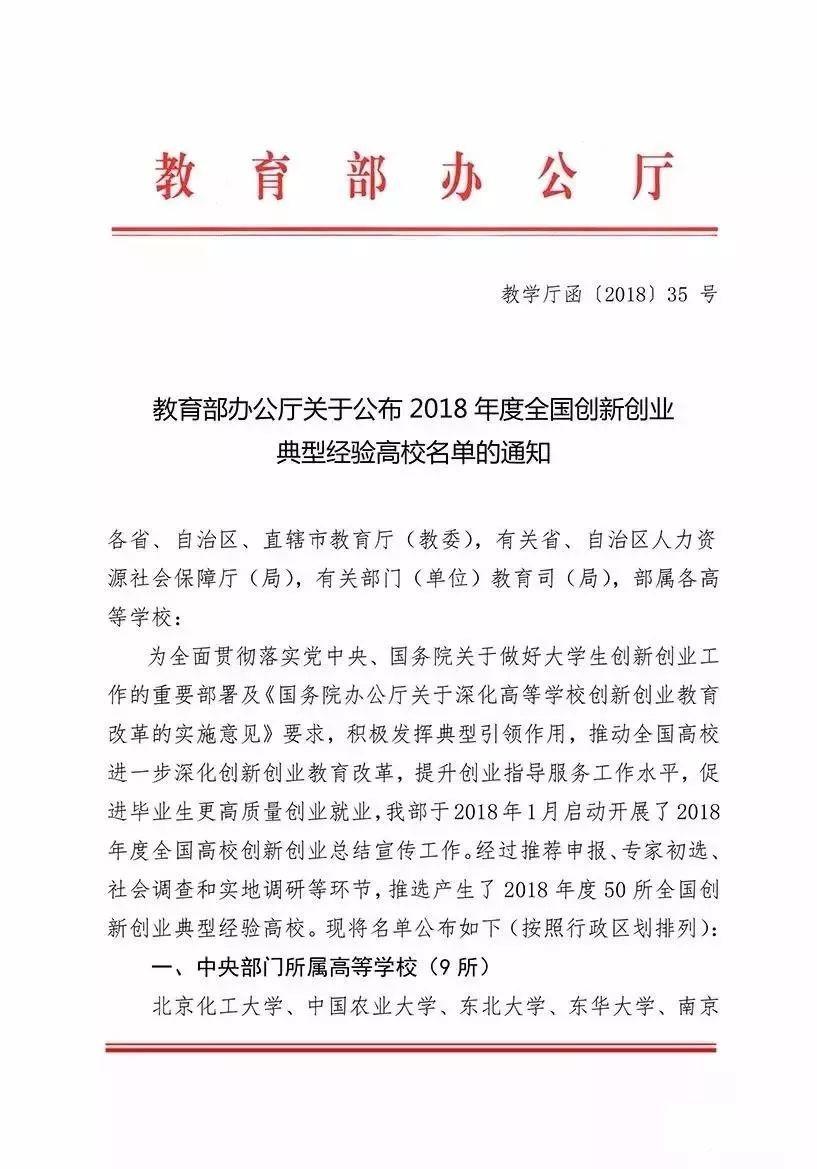 祝贺粤嵌合作高校入选2018年度全国创新创业典型经验高校50强