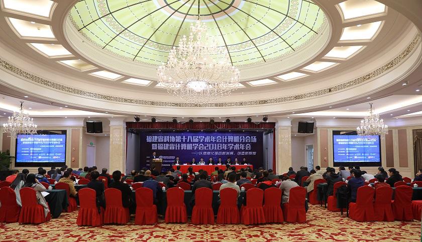 粤嵌科技作为特邀单位出席福建省计算机学会2018年学术年会