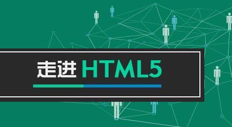 广州h5培训机构学校哪里好?讨论H5三大优势再挑选