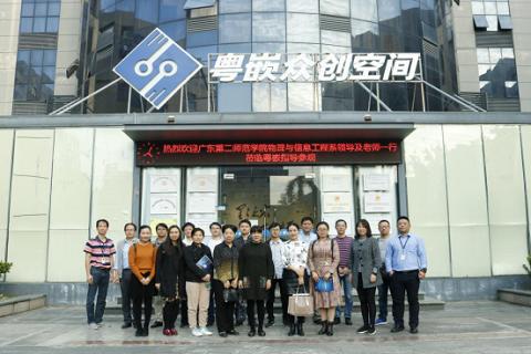 广东第二师范学院物理与信息工程系领导与老师一行莅临粤嵌指导参观