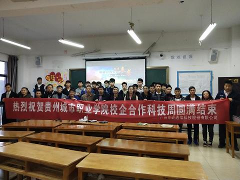 贵州城市职业学院粤嵌众创空间科技周圆满落幕