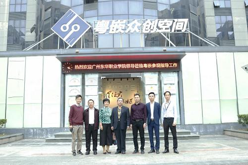 广州东华职业学院领导赴粤嵌参观座谈 共商校企合作事宜