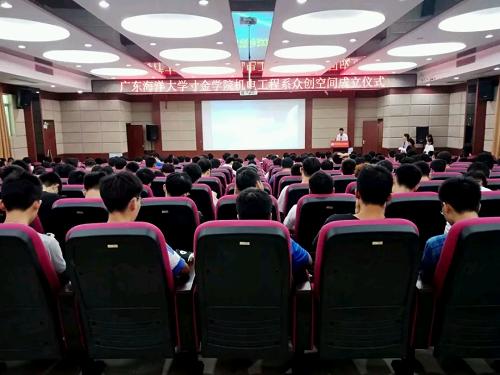 粤嵌—广东海洋大学寸金学院众创空间成立仪式顺利举办