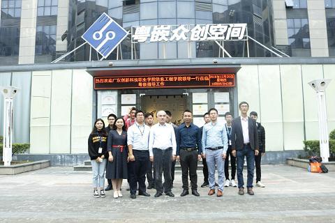广东创新科技职业学院领导一行莅临粤嵌科技参观座谈