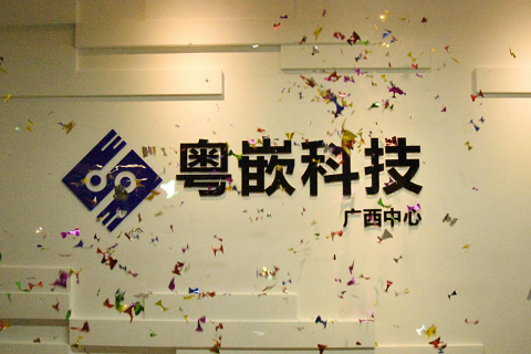 广州粤嵌通科技股份有限公司广西分中心圆满落成