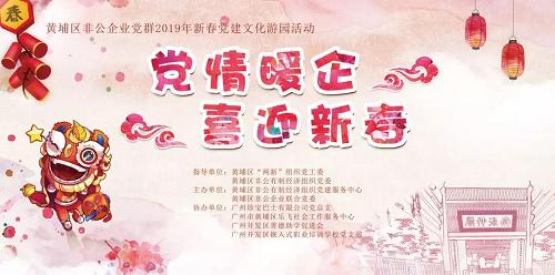 粤嵌科技创新服务载体,助力党建文化工作开展