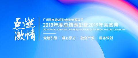 粤嵌科技2019年会盛典华丽落幕!