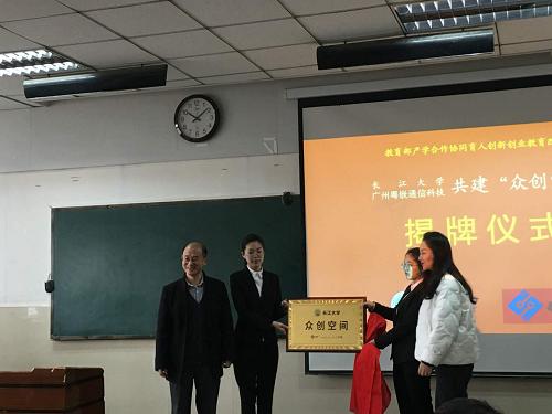粤嵌—长江大学信息学院众创空间揭牌仪式圆满举行