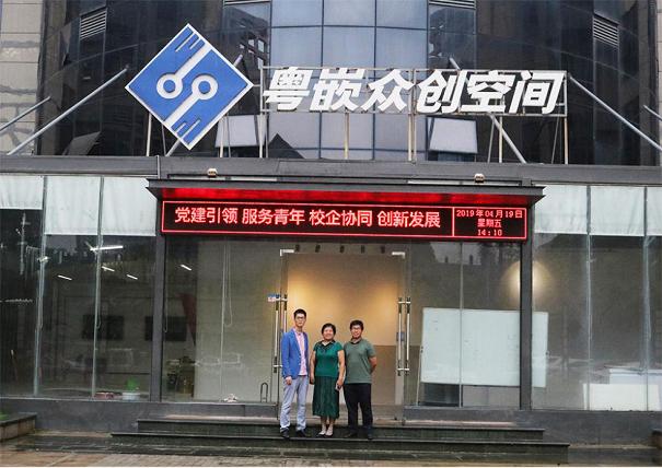 欢迎广州工商学院领导莅临粤嵌科技参观考察