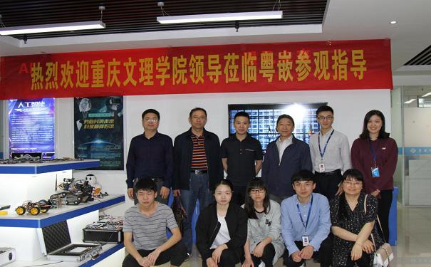 重庆文理学院领导莅临粤嵌科技重庆中心考察交流