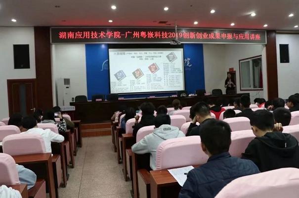 湖南应用技术学院互联网+大学生创新创业大赛专题讲座圆满结束