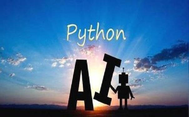 Python培训班多少钱?哪家好?