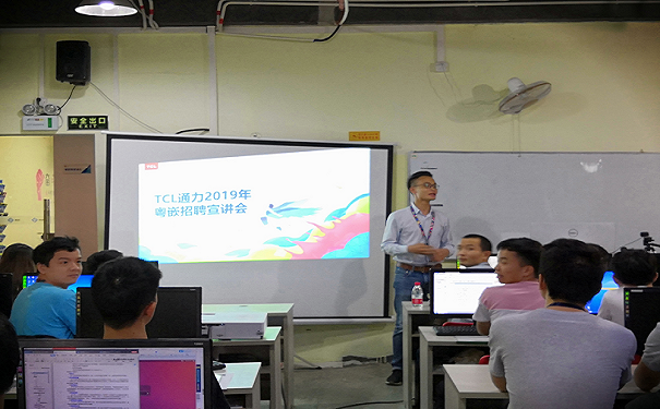 TCL通力电子有限公司走进粤嵌科技举办专场招聘会