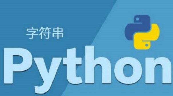 python培训班哪家好?靠谱不?