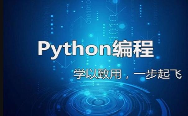 python培训班的费用是多少