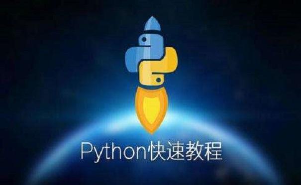 零基础Python培训机构怎么选择?