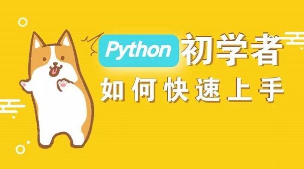 广州python培训机构哪家很好?