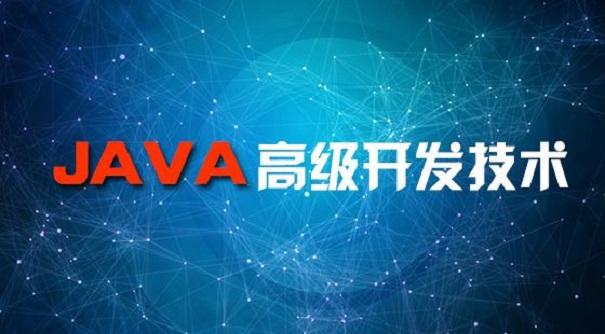广州有什么好的java培训机构