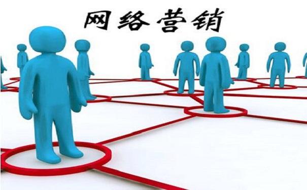 好的网络营销培训班有哪些?怎么选择?