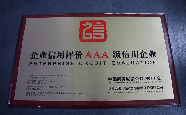 粤嵌科技荣获企业信用评价AAA级信用企业称号