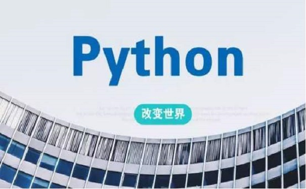 学习python可以从事什么工作?