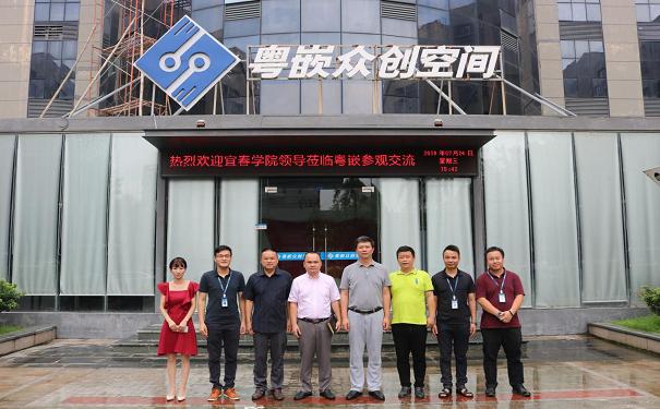 宜春学院物理科学与工程技术学院领导来访粤嵌科技 洽谈校企合作事宜